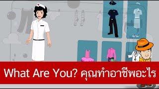 สื่อการเรียนการสอน What Are You? คุณทำอาชีพอะไรป.4ภาษาอังกฤษ