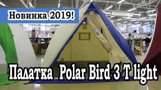 Палатка polar bird 3t long для зимней рыбалки