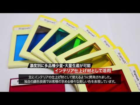 2018 Introduction of Rigmah GlassJapanese