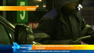 GASOL - В Магадане по талонам продается бензин АИ-95