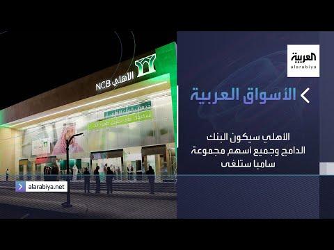 العرب اليوم - شاهد: الأهلي التجاري سيكون البنك الدامج بموجب اتفاقية جديدة