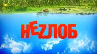 Неzлоб - Скорострел