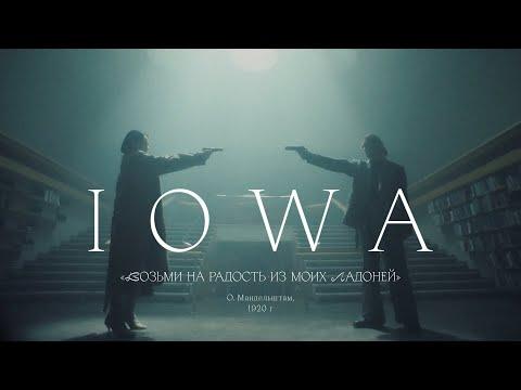 IOWA - Возьми на радость из моих ладоней