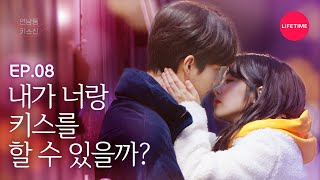 (SUB) The Unexpected Suspect Of First Kiss?!!!! [Who Kissed Me?] EP.8