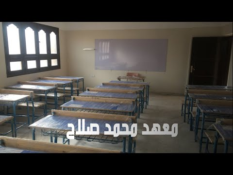 جولة داخل مدرسة ومعهد محمد صلاح بنجريج