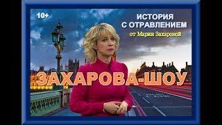 Реприза Марии Захаровой + Дмитрий Гордон