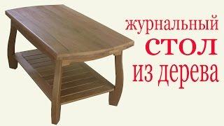 Журнальный стол из дерева. Wooden Coffee Table.
