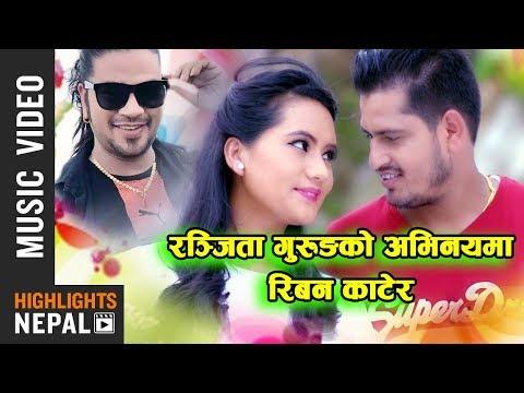 Riban Katera | New Nepali Lok Dohori Song 2017/2074 | Biwas Gaire, Purnakala B.C