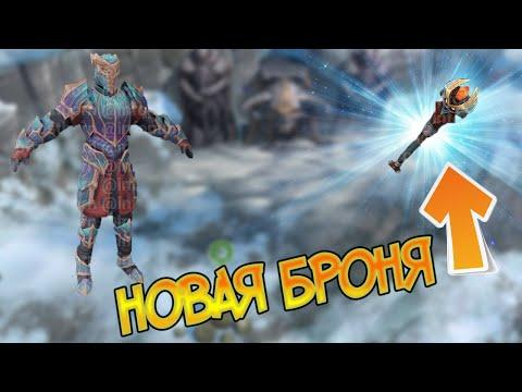 Броня драконьего война и  посох чемпиона ! Что за новое оружие ? Frostborn: Action RPG