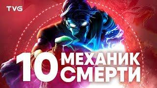 Игры, в которых смерть главного героя что-то значит | ТОП 10 видеоигр с интересной механикой смерти.