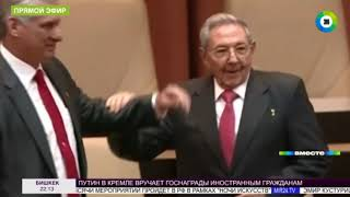 Второе дыхание российско-кубинской дружбы