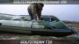 Тест-драйв надувных лодок ПВХ Professional 430 и подвесных лодочных моторов T30 Golfstream 2013 г.