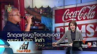 ที่นี่ Thai PBS - ที่นี่ Thai PBS : โคคา โคล่า ประกาศหยุดการผลิตในเวเนซูเอล่า