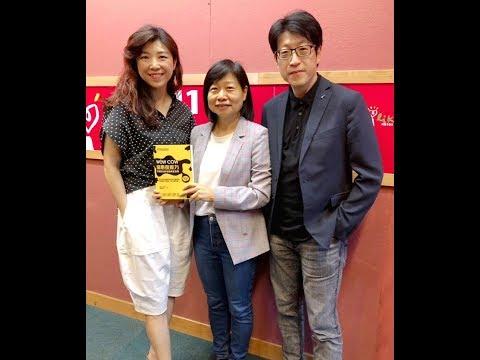 2019.10.09 蘭萱時間 專訪【WOW COW細胞復原力!】黃琇琴 博士
