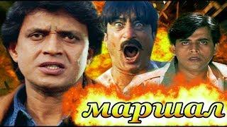 Смотреть онлайн Индийский фильм: Маршал, 2002 год