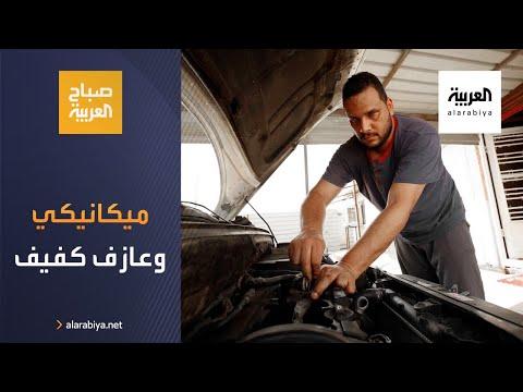العرب اليوم - شاهد: ميكانيكي كفيف من بغداد يتألَّق ويعمل باللمس والسمع