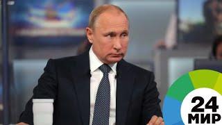 Путин поддержал инициативу о переносе столицы Дальнего Востока - МИР 24