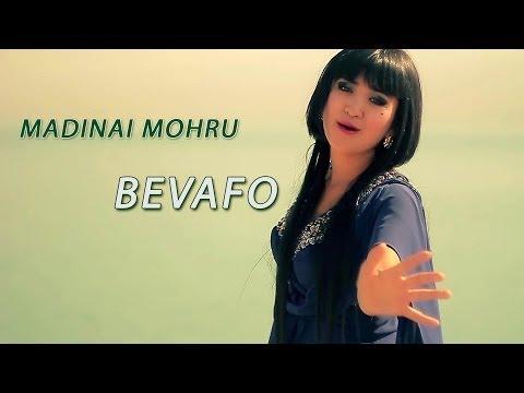Мадинаи Мохру - Бевафо (2013)