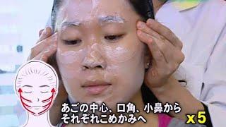 Quick Face Lift Massage  / むくみ解消!3分で小顔になれる即効エステ