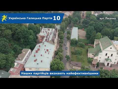 Над Левом: вул. Лисенка