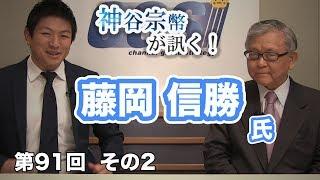 第91回② 藤岡信勝氏:嘘つきは誰だ・・・!〜過去を変えると未来が歪む〜
