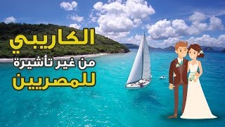 جزر #الكاريبي.. شهر العسل... ازاي نهاجرلها؟ - بيسوهات