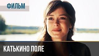 ▶️ Катькино поле - Мелодрама | Фильмы и сериалы - Русские мелодрамы
