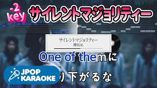 [歌詞・音程バーカラオケ/練習用] 欅坂46 - サイレントマジョリティー 【原曲キー(-2)】 ♪ J-POP Karaoke