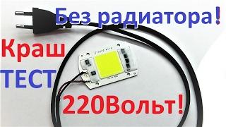 Краш тест светодиода 50 ватт на мощность и защиту от перегрева Smart Driver High Lumens For DIY LED
