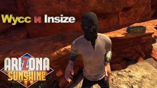 "Wycc и Insize в ""Arizona Sunshine VR""●(Смотри как Надо)"