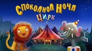 Спокойной ночи цирк Сказка на ночь для детей/Nighty night circus bedtime story for kids