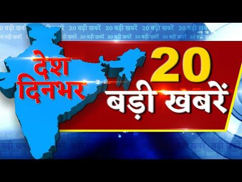 5 October 2019- देश दिनभर की TOP 20 खबरें |वनइंडिया हिंदी