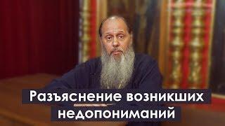 Протоиерей Владимир Головин: «Разъяснение возникших недопониманий»