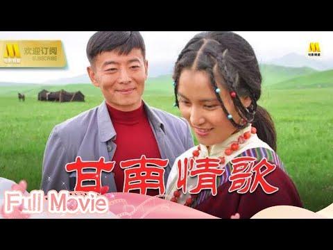 【Chi-Eng SUB Movie】《布依姑娘》/ About Buyi Gir 一部展现布依族民族魅力、文化特色、风土人情的电影(李虹影 / 黄海冰 / 张亚萌 / 崔可法 / 钱嘉仪 主演)