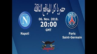 حصريا مباراة نابولي باريس سان جيرمان-جميع الروابط