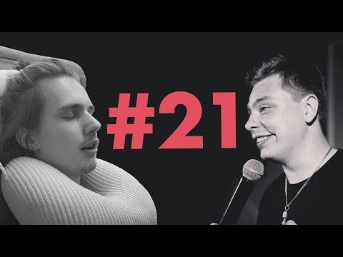 """""""Я люблю тебя"""" #21 с Сашей Долгополовым и Серёжей Орловым"""