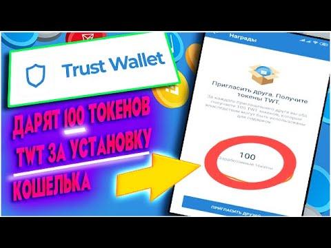 Лучший Криптовалютный Кошелек - Trust Wallet. Раздача  100 токенов TWT ! Бесплатно !!