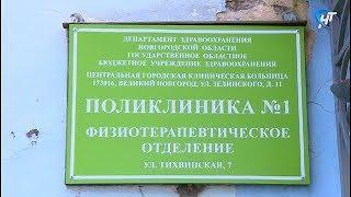 Руководство ЦГКБ прокомментировало слухи о закрытии физиополиклиники на Тихвинской