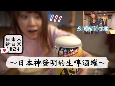 日本推出的像罐頭機關的罐裝生啤