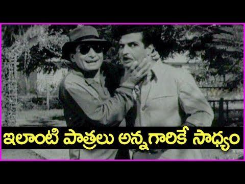 ఇలాంటి పాత్రలు అన్నగారికే సాధ్యం - NTR Superb Acting Scenes | Sangham Telugu Movie