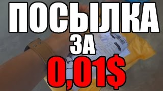 ЭТО ЖЕСТЬ! ТОВАР ЗА 1 ЦЕНТ! ПОСЫЛКА ЗА 0,01$! ПОЧТИ ДАРОМ НА ALIEXPRESS!