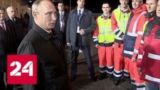 Путин открыл новый участок трассы Р23 - Россия 24