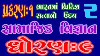 ધોરણ-9 સામાજિક વિજ્ઞાન-1.ભારતમાં બ્રિટીશ સત્તાનો ઉદય-CLASS-9 CHAPTER-1 PART -1 (SOCIAL SCIENCE)