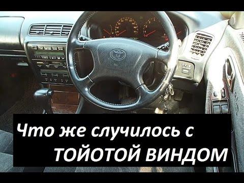 Фото к видео: Toyota Windom. Причины поломки.