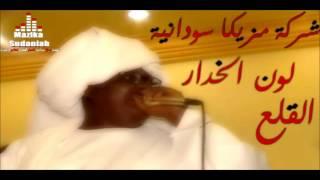 مازيكا مكس لون الخدار - حنان الريد أزانا - القلع عبدالحفيظ تحميل MP3