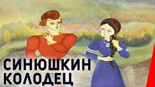 Синюшкин колодец (1973) мультфильм