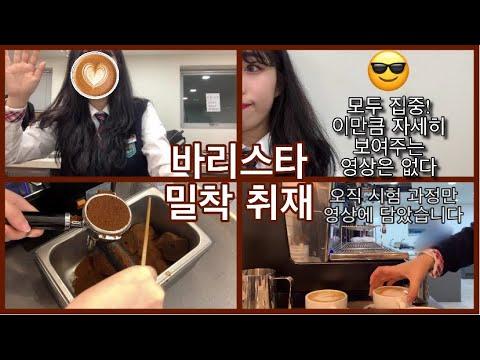 (한국커피협회) coffee 바리스타 자격증 2급 실기 15분 시험 과정 실연 최대한 요약해서 자세하게 알려드립니다