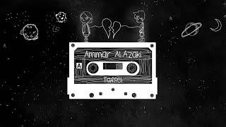 تحميل و مشاهدة عمار العزكي - تفصيل 2020    Ammar Alazaki - Tafsil 2020 MP3