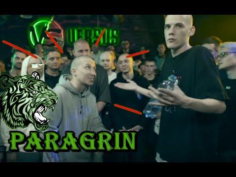 Парагрин убивает Микси на Версусе / Paragrin 3 раунда