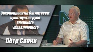Законопроекты Сагинтаева: чувствуется рука внешнего управляющего